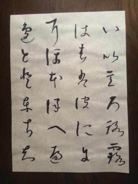 書 平仮名&変体仮名 2015-9-9.jpg
